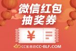 『CC宝来坊』免费有奖竞猜网-注册抽微信红包